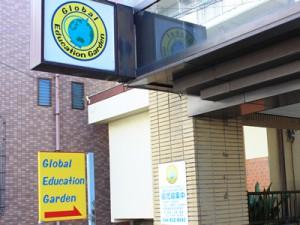 高津区の保育園 Global Education Garden(グローバルエジュケーションガーデン)の看板