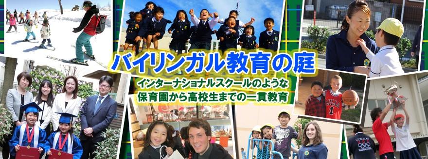 川崎市高津区で英会話レッスンがある保育園はグローバルエジュケーションガーデン