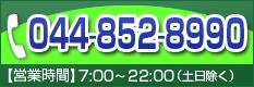 TEL.044-852-8990 【営業時間】7:00~22:00(日祝除く)